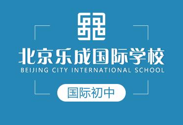 北京乐成国际学校国际初中图片