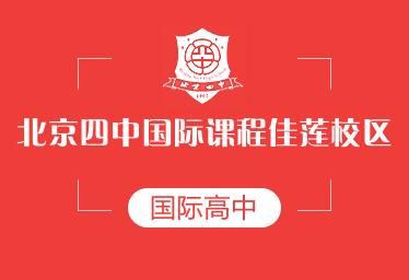 北京四中国际课程国际高中图片