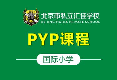 北京汇佳国际小学PYP课程图片