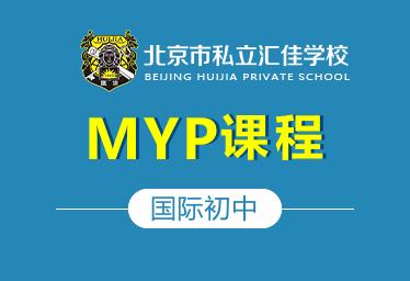 北京汇佳国际初中MYP课程图片