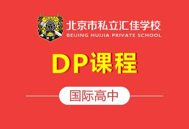 北京汇佳国际高中DP课程图片
