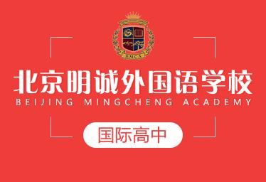 北京明诚国际高中图片