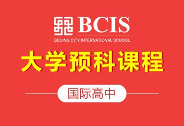 北京乐成国际学校国际高中大学预科课程图片