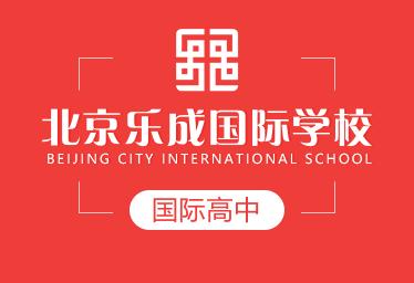 北京乐成国际学校国际高中图片