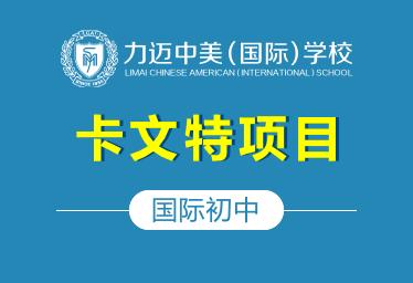 北京力迈国际初中卡文特项目图片