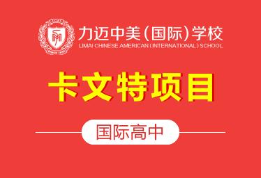 北京力迈国际高中卡文特项目图片