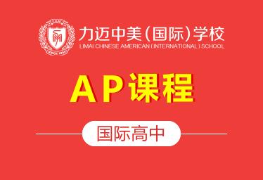 北京力迈国际高中AP课程图片