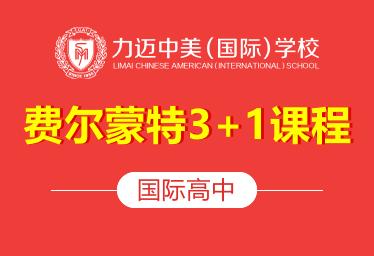 北京力迈国际高中费尔蒙特课程图片
