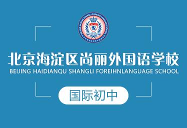 北京尚丽外国语学校国际初中图片