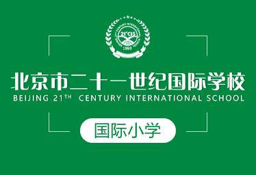 北京二十一世纪学校国际小学图片