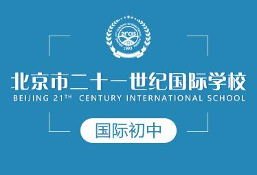 北京二十一世纪学校国际初中图片