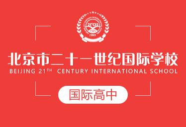 北京二十一世纪学校国际高中图片