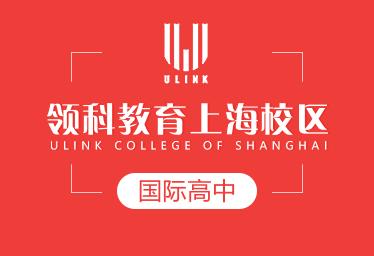 领科教育上海校区国际高中图片