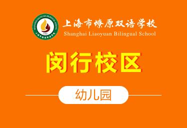 上海燎原国际幼儿园闵行校区图片