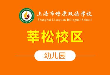 上海市燎原双语学校国际幼儿园(莘松校区)招生简章