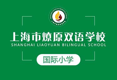 上海燎原国际小学图片