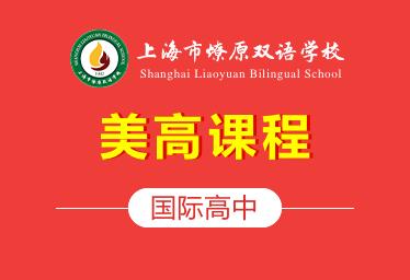 上海燎原国际高中美高课程图片