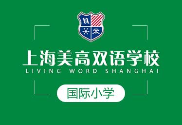 上海美高双语学校国际小学图片