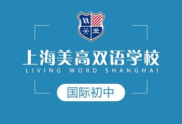 上海美高双语学校国际初中图片
