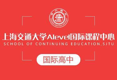 上交大Alevel课程中心国际高中图片
