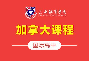 上海融育国际高中加拿大课程图片