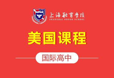 上海融育国际高中美国课程图片