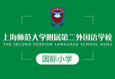 上海师大附二外国际小学图片