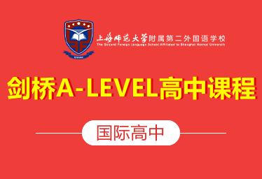 上海师大附二外剑桥A-LEVEL课程图片