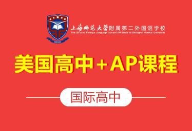 上海师大附二外美国高中+AP课程图片