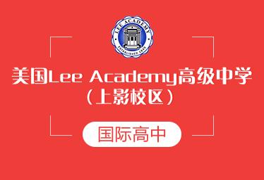 美国Lee Academy国际高中图片