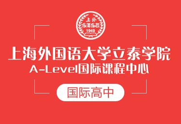 上外立泰A-Level课程中心国际高中图片