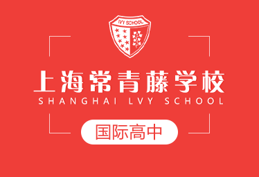 上海常青藤学校国际高中图片