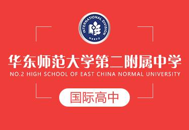 华东师大二附中国际高中图片