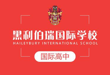 黑利伯瑞国际高中图片