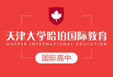 天大哈珀国际教育国际高中图片