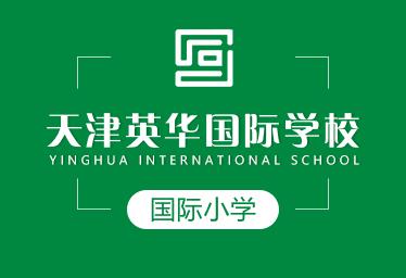 天津英华国际小学图片