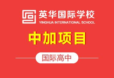 天津英华国际高中中加项目图片
