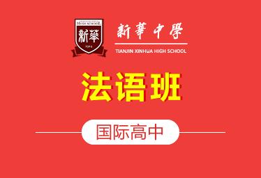 天津新华中学国际高中法语班图片