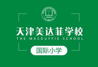 天津美达菲学校国际小学图片