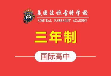 天津美国法拉古特国际高中图片