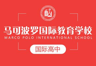 马可波罗国际学校国际高中图片