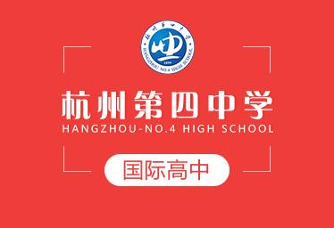 杭州第四中学国际高中图片