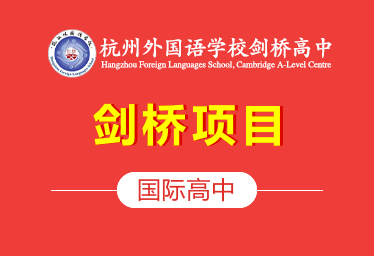 杭州外国语学校剑桥国际高中图片