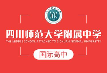 四川师大附中国际高中图片