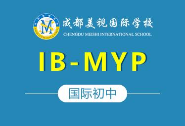 成都美视国际初中IB-MYP图片