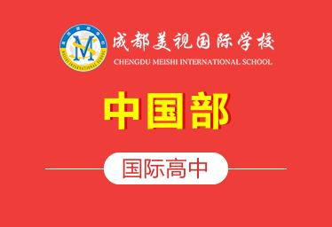 成都美视国际高中中国部图片