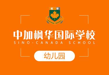 中加枫华国际学校国际幼儿园图片