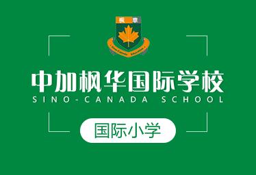 中加枫华国际学校国际小学图片