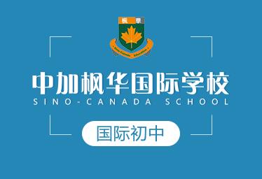 中加枫华国际学校国际初中图片