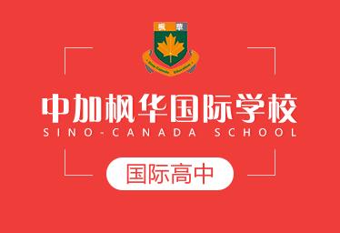 中加枫华国际学校国际高中图片
